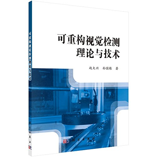 Reconfigurable visual detection theory and technology(Chinese Edition): ZHAO DA XING. SUN GUO DONG