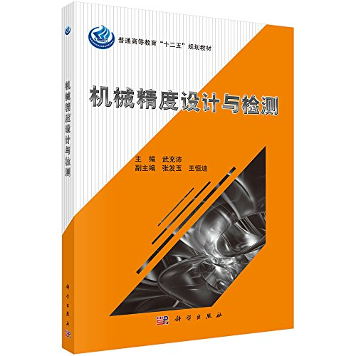 Mechanical precision design and testing(Chinese Edition): WU CHONG PEI