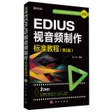 9787030416735: EDIUS video and audio production standard tutorial (2nd Edition) (2DVD)(Chinese Edition)