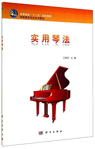 Practical piano method (pre-professional higher education textbook: WANG YAN FANG