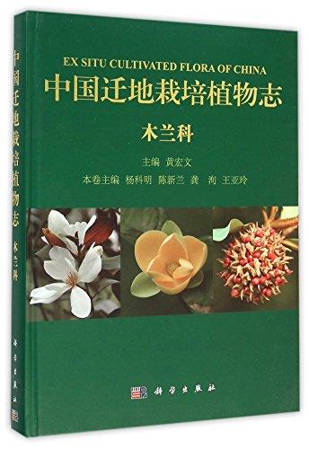 China moved cultivation Flora Magnolia(Chinese Edition): YANG KE MING