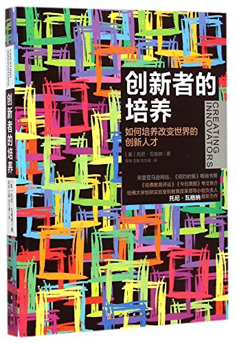 9787030434067: The Cultivation of Creator (Chinese Edition)