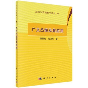 9787030460936: Generalized Convexity and Their Applications(Chinese Edition)