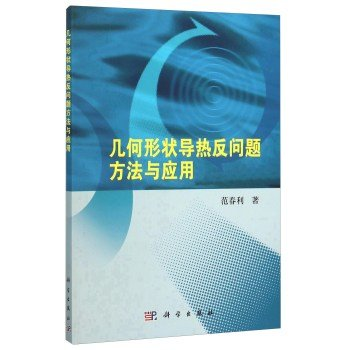 9787030461278: The geometry of the inverse heat conduction problem Methods and Applications(Chinese Edition)
