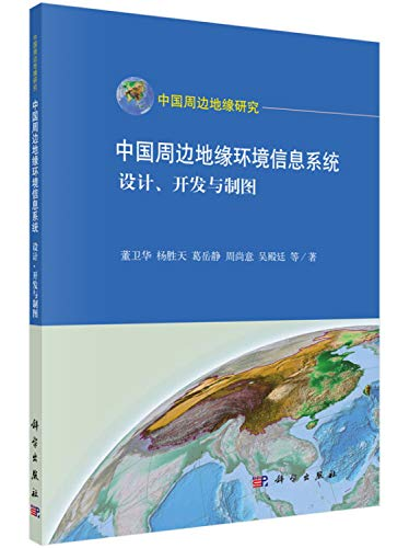 China Periphery Geographical Environment Information Systems: Design. Development and drawing(...