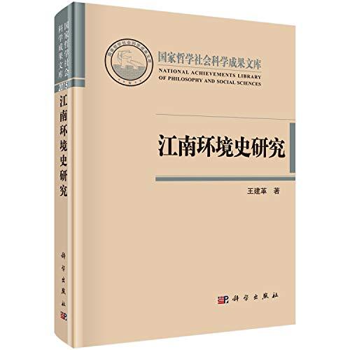 9787030477057: 江南环境史研究(精)/国家哲学社会科学成果文库