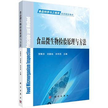 Principles and methods of microbiological examination of: HE ZHI FEI