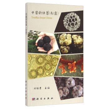 9787030495211: 中国的块菌(松露)