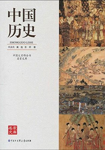 China 's modern history ( Chen Xu Lu Higher Education Press )(Chinese Edition): CHEN XU LU ZHU ...