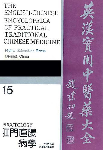 9787040040814: Proctology (English-Chinese Encyclopedia of Practical Traditional Chinese Medicine)