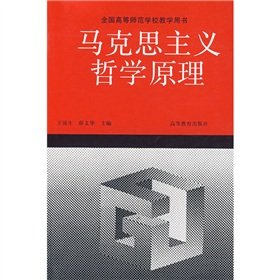 9787040042030: Marxist Philosophy National Higher Normal School teaching books(Chinese Edition)