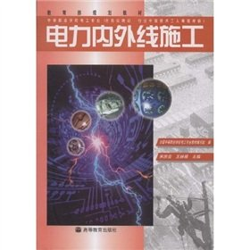 Power Line Construction Song Qingyun 9787040068696 inside and outside the Higher Education Press(...