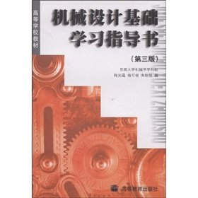 9787040072785: Learning from the textbook: Machine Design Study Guide book