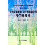 9787040076691: Introduction to Natural Science (A) Life Sciences courses guide books (science direction)(Chinese Edition)