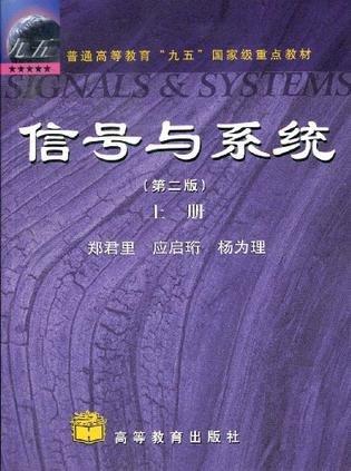 Signals and Systems (Vol.1) (2): LI, ZHENG JUN
