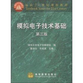 Curriculum materials for the 21st century: Analog Electronics (3): QING HUA DA XUE DIAN ZI XUE JIAO...