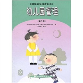 Nursery Management ( 2nd Edition )(Chinese Edition): ZHANG HONG LIANG