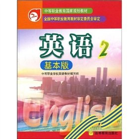 secondary vocational education in national planning materials: English 2 (basic version)(Chinese ...