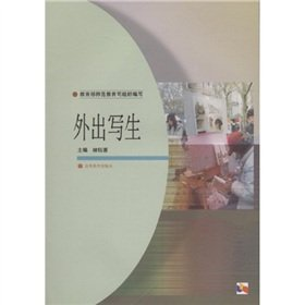 9787040100884: Secondary School Teachers undergraduate teacher education (college point) Materials: Out Sketch (Upgraded)
