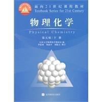 curriculum materials for the 21st Century: Physical Chemistry (Vol.2): TIAN JIN DA XUE WU LI HUA ...