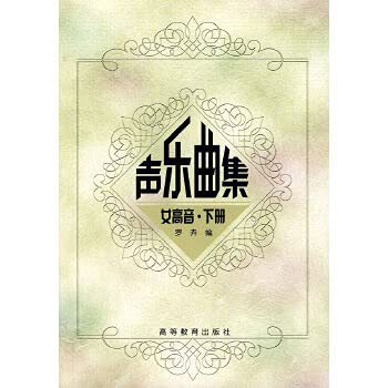 Books 9787040103434 Genuine Sound album ( soprano ) and lower volumes ( with CD 1 )(Chinese Edition...
