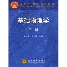 9787040107173: Curriculum materials for the 21st century: Fundamental Physics (Vol.2)(Chinese Edition)