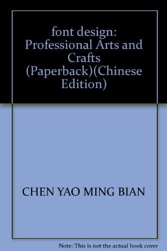 9787040109511: font design: Professional Arts and Crafts (Paperback)