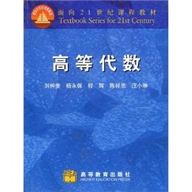 9787040118766: curriculum materials for the 21st Century: Advanced Algebra(Chinese Edition)