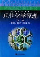 9787040119763: higher education textbooks: Principles of Modern Chemistry (Vol.2)(Chinese Edition)