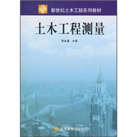 Genuine used the new century civil engineering textbook series: measurement Zouyong Lian higher ...