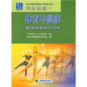 Into the classroom: Sports and Health Curriculum Case and Comment(Chinese Edition): JI LIU TI YU YU...