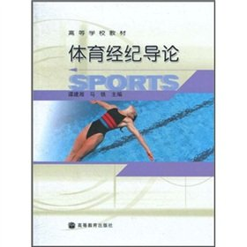 9787040140323: Sports Agent Introduction (Higher materials)(Chinese Edition)