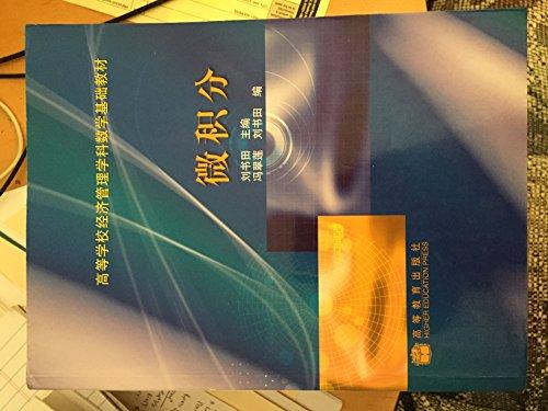 Mathematical basis of College Economics and Management: LIU SHU TIAN