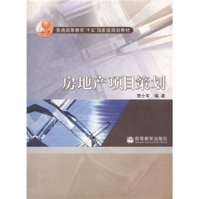 Real Estate Project planners Jia Shijun Higher Education Press(Chinese Edition): JIA SHI JUN