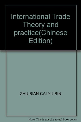 International Trade Theory and practice(Chinese Edition): ZHU BIAN CAI YU BIN