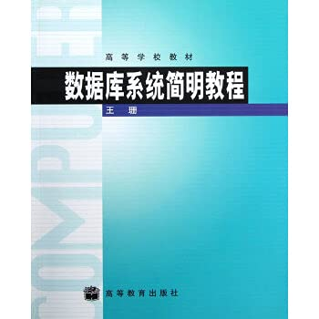 Genuine Books 9787040154733 Concise Guide database system(Chinese Edition): WANG SHAN