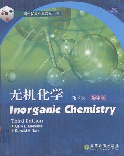 Inorganic Chemistry(Chinese Edition): MI SI LE