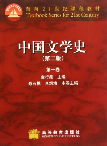 9787040164794: Chinese literature history - 1st volumn - (2 edition) (Chinese Edition)