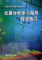Instrumental analysis study guide and comprehensive exercises 9787040166354 Liu Guang Higher(...