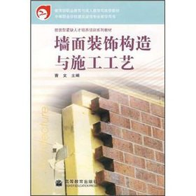wall decoration construction and construction technology(Chinese Edition): CAO WEN ZHU BIAN