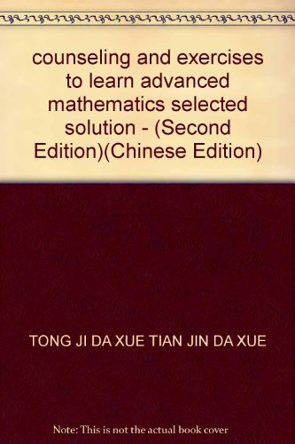 9787040169416: counseling and exercises to learn advanced