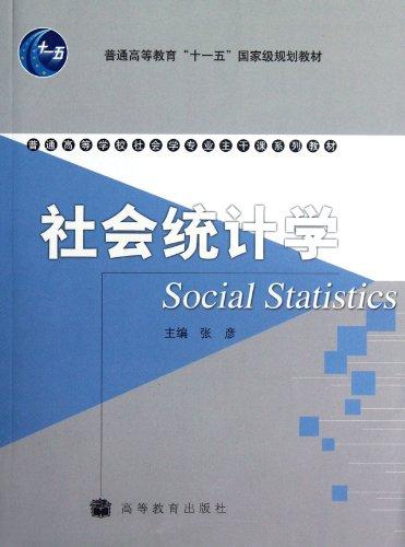 Social Statistics (Chinese Edition): Zhang Yan