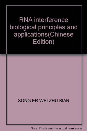 RNA interference biological principles and applications(Chinese Edition): SONG ER WEI ZHU BIAN