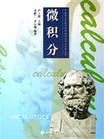 9787040176346: Calculus(Chinese Edition)