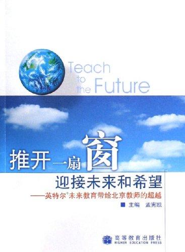 Pushed open a window to the future: MENG XIAN KAI
