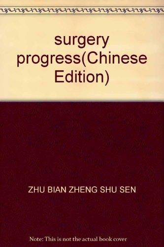 surgery progress(Chinese Edition): ZHU BIAN ZHENG SHU SEN