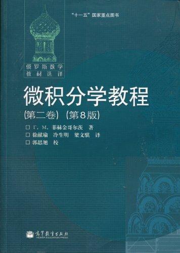 9787040183047: Calculus Tutorial (Volume 2) (8th edition)