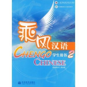 9787040184563: Chengo Chinese 2 Students Book (Chinese Edition)