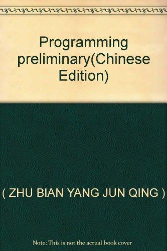 Programming preliminary(Chinese Edition): ZHU BIAN YANG
