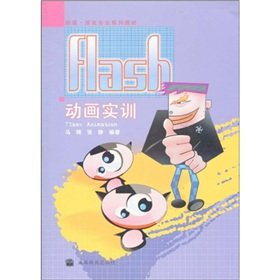 9787040188936: Animated game professional textbook series: flash animation training (with tray) (with learning card security standard)(Chinese Edition)